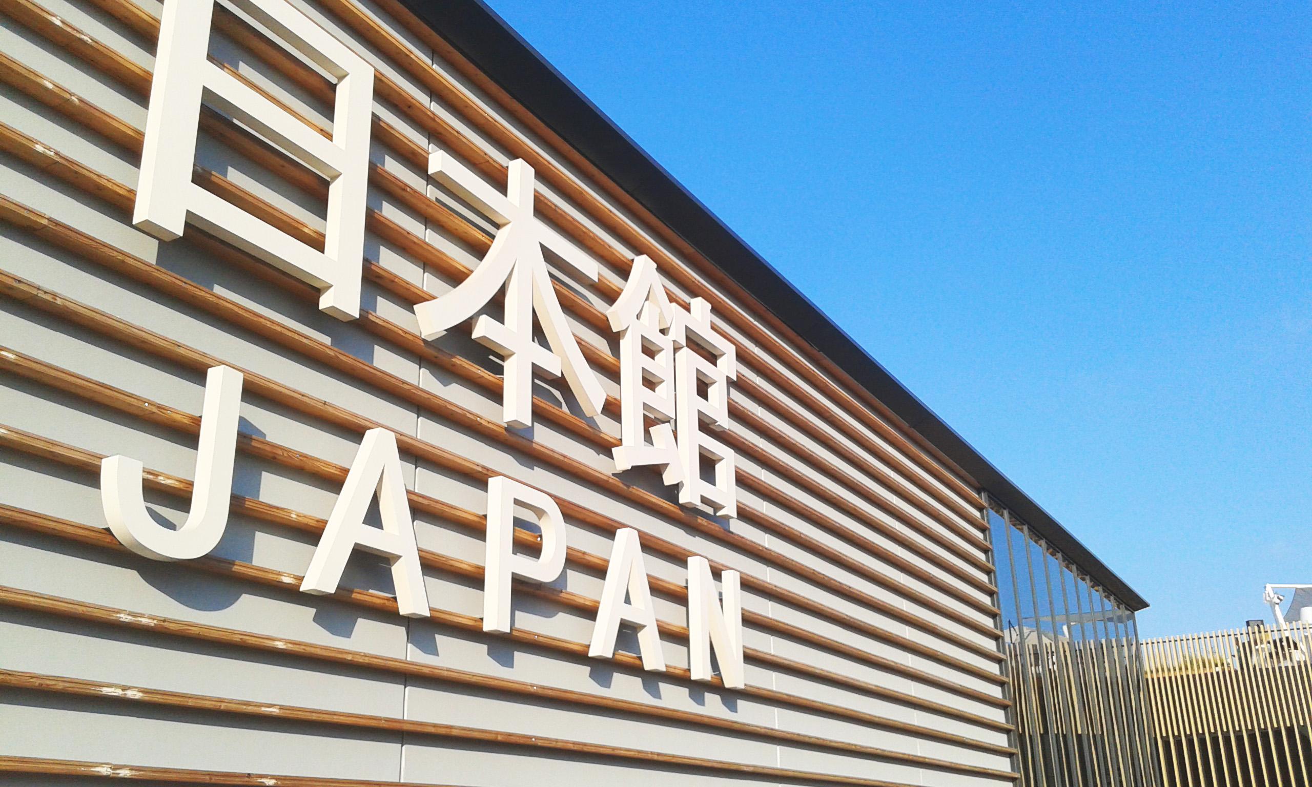 Il Padiglione giapponese visto dal decumano